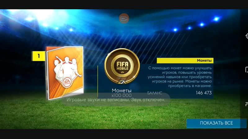FIFA Mobile_2019-01-22-22-03-14.mp4