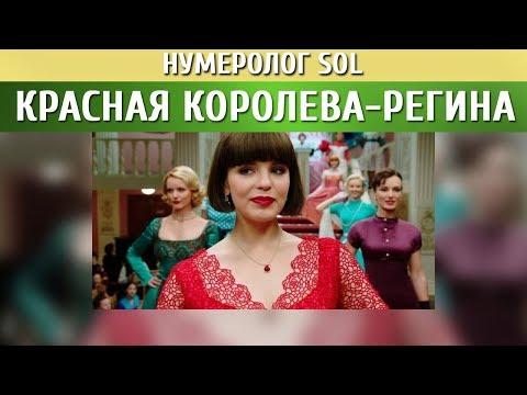 Нумеролог рассказал о судьбе Регины Збарской по дате рождения