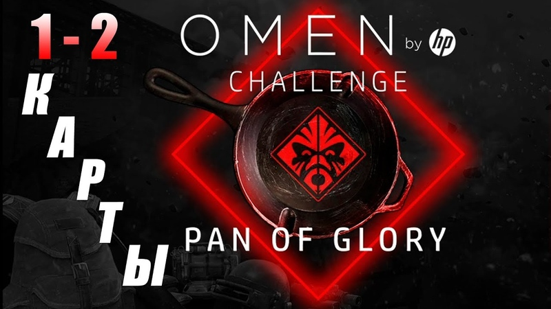 Турнир OMEN by HP Challenge PAN OF GLORY 1-2 КАРТЫ