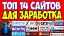💲14 сайтов для заработка денег без вложений / 🎈подборка платящих сайтов 9