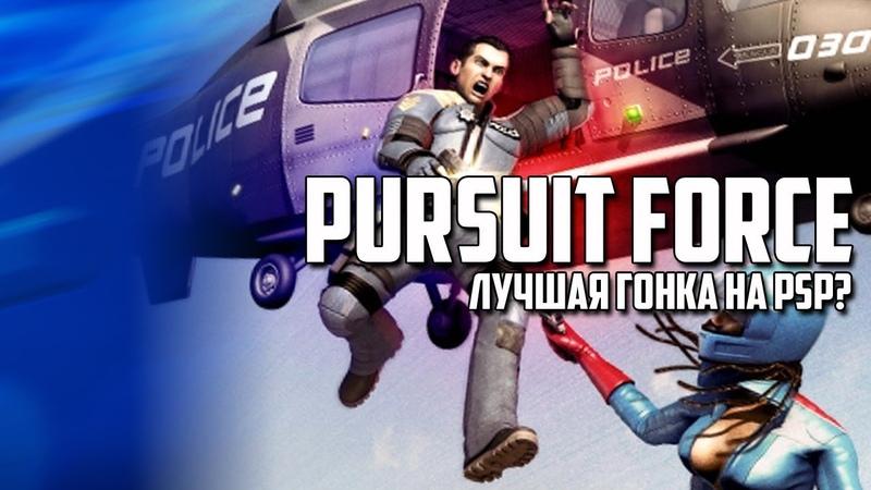 ЛУЧШАЯ ГОНКА НА PSP   Pursuit Force [PSP Review]
