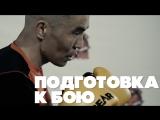 Видеосюжет о том как Хонгор Опинов готовился к бою