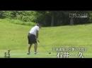 ゴルフ侍、見参! 真剣勝負!シニアプロvs元プロ野球選手・石井一久