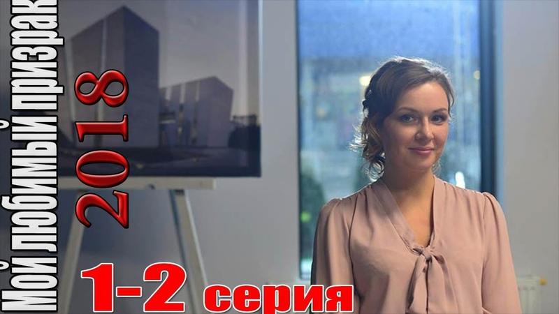 НОВИНКА Премьера 2018 ! МОЙ ЛЮБИМЫЙ ПРИЗРАК Русские мелодрамы новинки 2018, фильмы hd