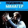 МАНАГЕР (Олег Судаков) ♫ Pod3emka ♫ 21 Апреля