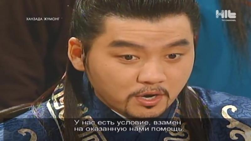 Ханзада Жумонг 61 бөлім