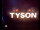 Тайсон выходит на ринг под звуки сирены