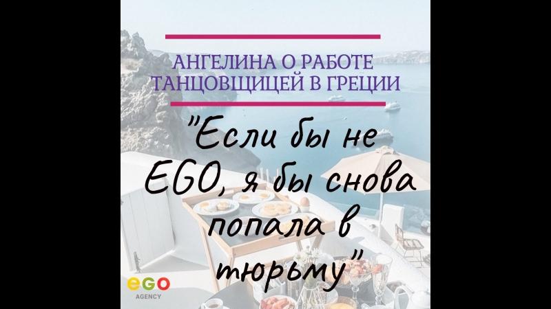 Отзыв о работе Танцовщицей в Греции от EGO agency