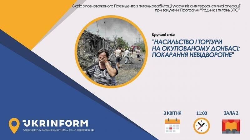 Насильство і тортури на окупованому Донбасі- покарання невідворотне
