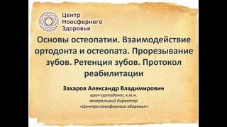 Захаров А.В. Основы остеопатии. Взаимодействие ортодонта и остеопата.