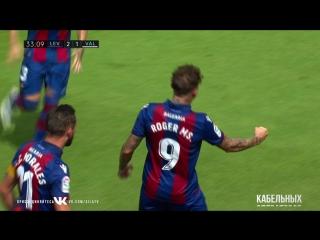 «Леванте» - «Валенсия». Второй гол Рохера Марти