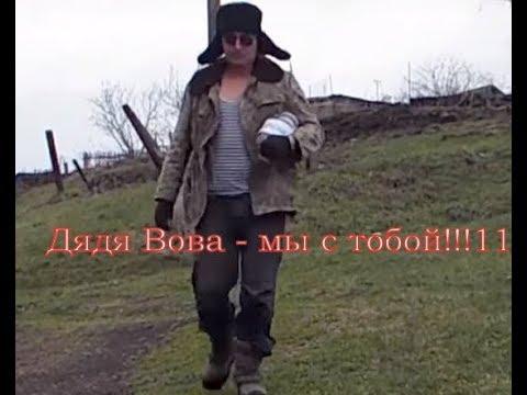 Дядя Вова мы с тобой Пробирает до мурашек Оригинальная версия патриотической песни