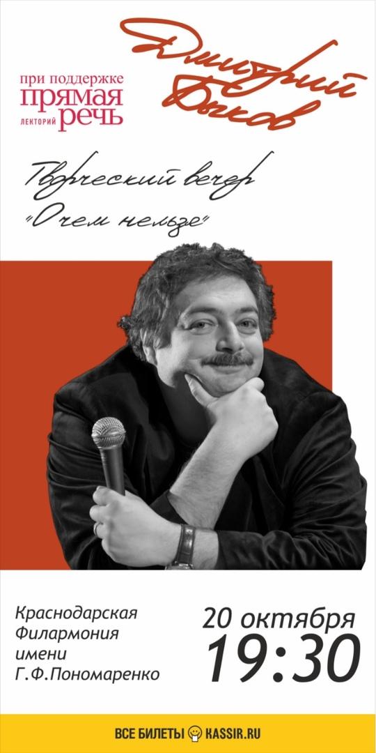 Афиша Краснодар Творческий вечер Дмитрия Быкова