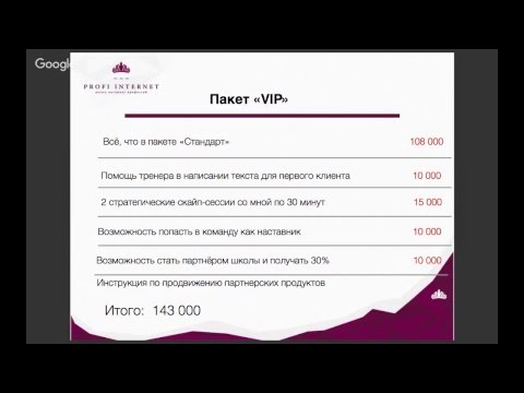 5-e занятие курса Удалённая профессия КОПИРАЙТЕР 9.0 - Начало в 2000 по мск.