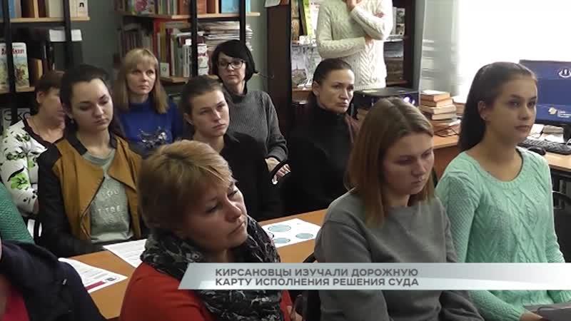 Кирсановцы изучали дорожную карту исполнения решения суда