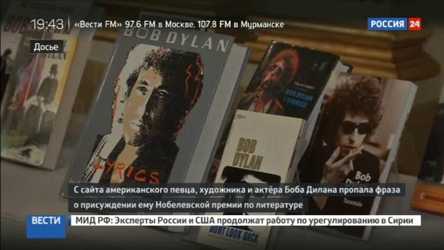 Новости на Россия 24 • Боб Дилан удалил со своего сайта упоминание о присуждении ему Нобелевской премии