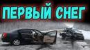 ЖЕСТКИЕ АВАРИИ 2018/Первый снег/торопыги и водятлы/видеорегистратор/авариинадорогах/crashinrussia