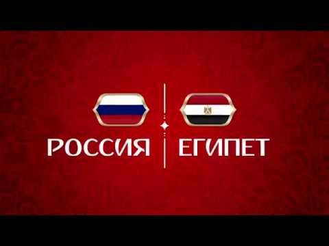 Чемпионат мира по футболу FIFA 2018™ Россия - Египет 19 июня ПРОМО 1