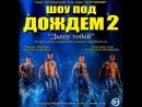 Шоу под дождём 2 Дышу тобой Санкт-Петербургского театра танца Искушение