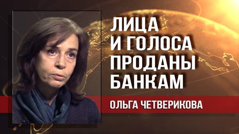 Ольга Четверикова. Чипизация на марше: Медведев запустил ЕБС