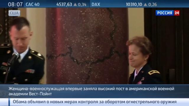 Новости на Россия 24 • Высокий пост в американской военной академии Вест-Пойнт впервые заняла женщина