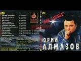Юрий Алмазов Вне закона 1999