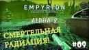 Empyrion - Galactic Survival Alpha 8 9 - Радиоактивный биом