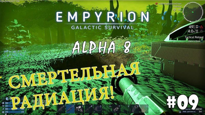 Empyrion - Galactic Survival (Alpha 8) 9 - Радиоактивный биом