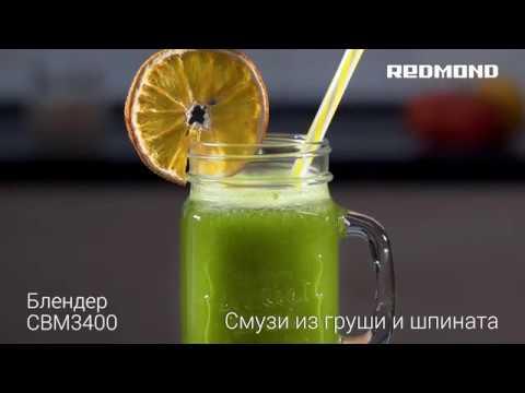 Рецепт Зеленый смузи из груши и шпината в блендере REDMOND RSB-CBM3400