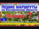 ПЕШИЕ МАРШРУТЫ по Костромской области. Маршрут 7. Б. Андрейково - Минское - Кострома