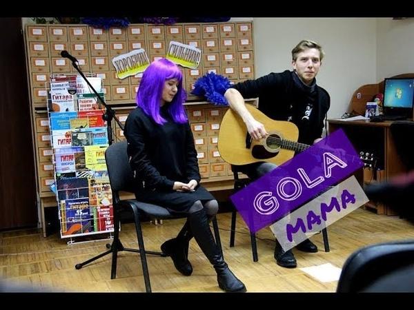 GOLA МАМА посвящение воинам live 03 11 18 Dnipro Ukraine