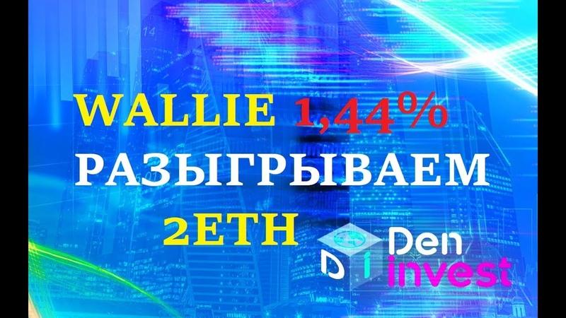 Wallie Смарт контракт ПРИЗ 2 Эфира ETH DenInvestWallie