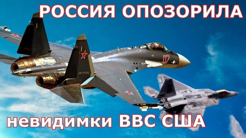 Хитрый трюк России опозорил ВВС США