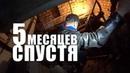 Пять месяцев спустя Подвальный тур 2 📹 Северодвинск