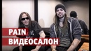 Русские клипы глазами PAIN Видеосалон №96 смотрят Slice of Sorrow Эпидемия Radio Tapok и НОМ