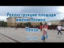 Реконструкция площади им Ленина Пенза 01 07 2018