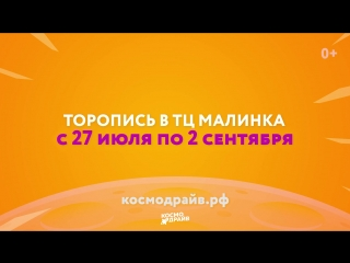 Космодрайв - Выставка-приключение в мир космических технологий в Новосибирске!