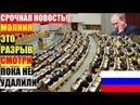 ДЕПУТАТ ЧТО ВЫ БЛ ДЬ СДЕЛАЛИ СО СТРАНОЙ КАЖДЫЙ 4 РОССИЯНИН НЕ В СОСТОЯНИИ ПЛАТИТЬ ЗА УСЛУГИ ЖКХ