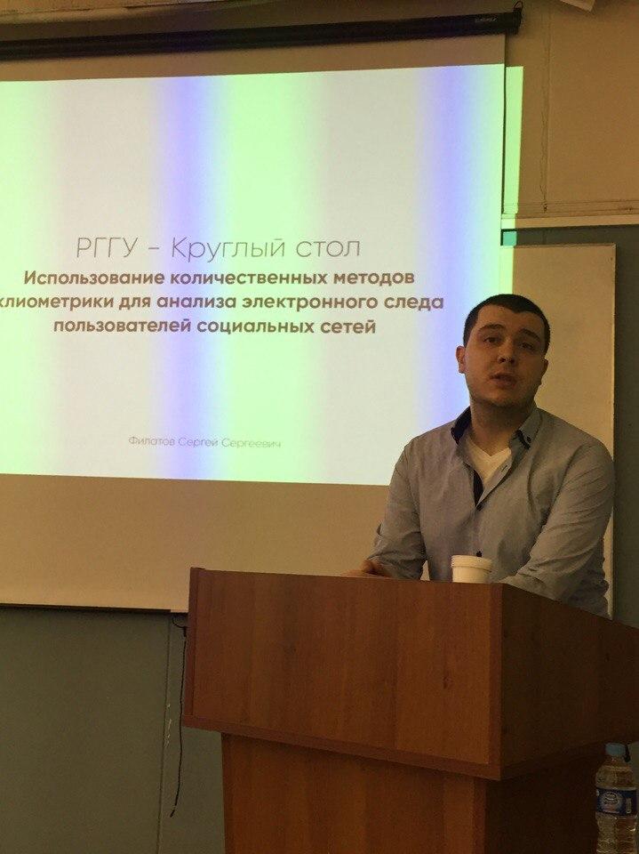 Выступление SIETAR RUSSIA в РГГУ