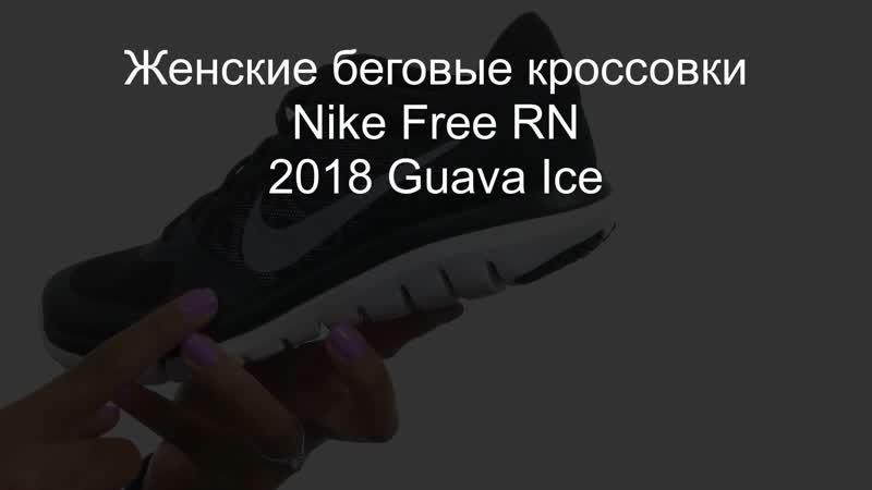Женские беговые кроссовки Nike Free RN 2018 Guava Ice