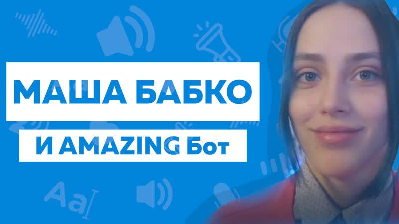 Каким ботом пользуется Маша Бабко?