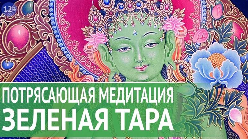 Новая медитация Зеленая Тара на исполнение желаний с Наталией Правдиной
