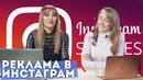Ксения Потапова Таргетированная Реклама в Инстаграм Бизнес Молодость БМ
