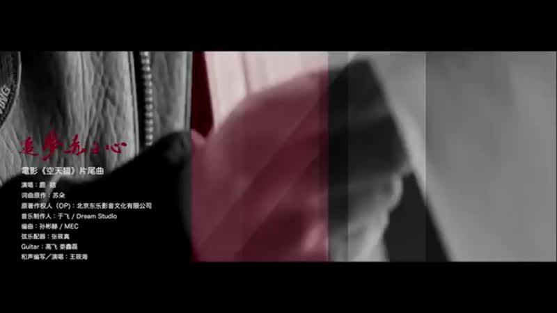LuHan鹿晗_追夢赤子心_電影《空天獵(Sky Hunter)》片尾曲.mp4