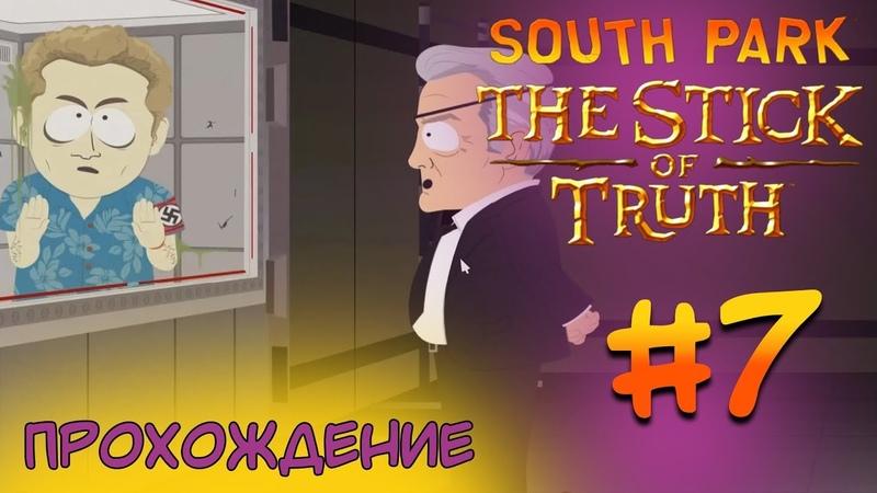 ФБР. НАЦИСТЫ ЗОМБИ. ГОТЫ. 7 Прохождение South Park The Stick of Truth