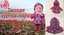 Как сшить куртку парку для куклы Беби Борн часть 2