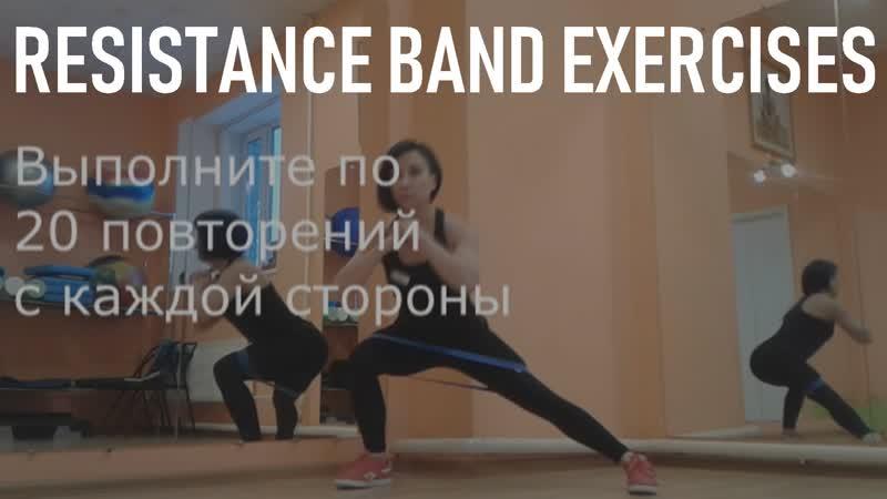 Упражнения с эспандером в домашних условиях RESISTANCE BAND EXERCISES