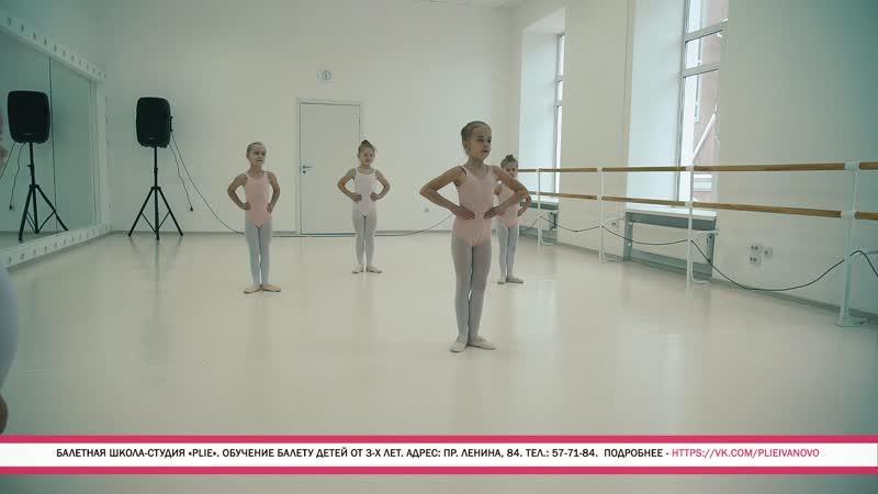 Репортаж о балетной школе студии Plie