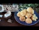 Кокосовое печенье из 3 ингредиентов sweet flour