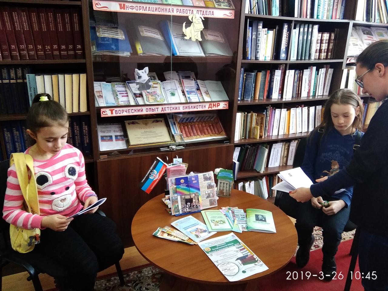 каникулы в библиотеке, экскурсия в библиотеку, донецкая республиканская библиотека для детей, отдел справочно-библиографического и информационного обслуживания, книга источник знаний